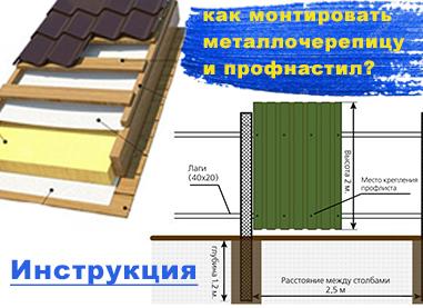 Инструкция по эксплуатации и хранению профнастила и металлочерепицы